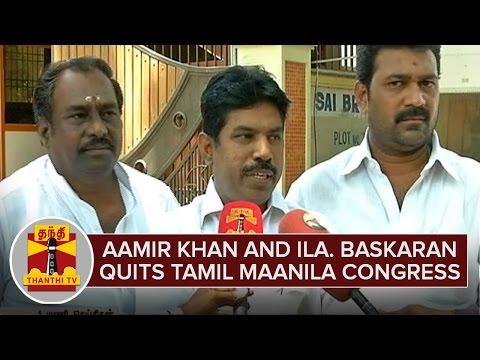 Aamir-Khan-and-Ila-Baskaran-quit-Tamil-Maanila-Congress-over-TMC-joining-DMDK-PWF-Alliance