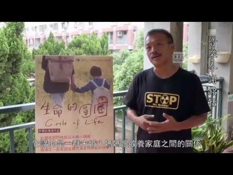 「生命的圓圈」- 金曲歌王 謝銘祐老師 推薦