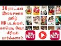 Sun Nxt App Review | Watch Tamil HD Movies, Comedy shows, Serials free for 30 days