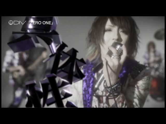 DIV 10/23 1st Full Album「ZERO ONE」MV ワンコーラス
