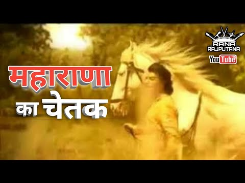 Video Song Dedicated to MahaRana Pratap's Great Horse Chetak | Must watch | RANA RAJPUTANA download in MP3, 3GP, MP4, WEBM, AVI, FLV January 2017