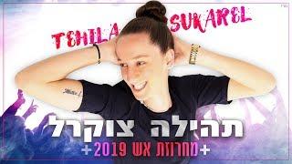 הזמרת תהילה צוקרל - מחרוזת אש 2019