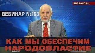 Вебинар профессора Сулакшина #103 «Как мы обеспечим народовластие»