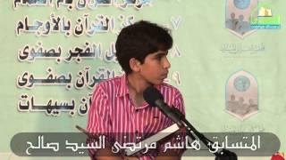المتسابق هاشم مرتضى السيد صالح في مسابقة القرآن المشترك 1434هـ