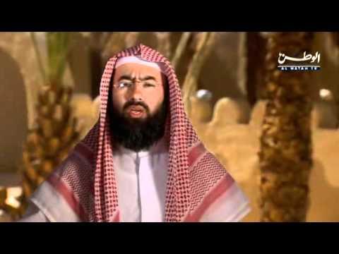 الشيخ نبيل العوضى - السيرة النبوية - الحلقة 18 / 30