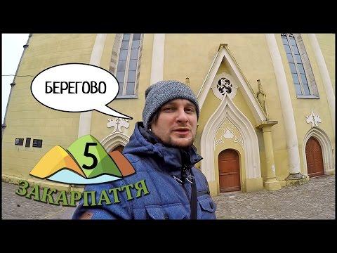 БЕРЕГОВО: Венгерский Лангош