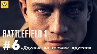 Полное прохождение игры Battlefield 1 на русском без комментариев, платформа PlayStation 4. Все платформы: PC, XONE, PS4 Дата выхода: 21/10/2016 Геймплей игр...