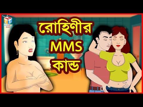 রোহিণীর MM$ কান্ড - Rupkothar Golpo | Bangla Cartoon | Bangla Golpo | Tuk Tuk TV Bengali