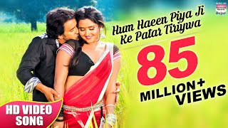 Video Hum Haeen Piya Ji Ke Patar Tiriywa | Dinesh Lal Yadav, Kajal Raghwani | Patna Se Pakistan | HD download in MP3, 3GP, MP4, WEBM, AVI, FLV January 2017