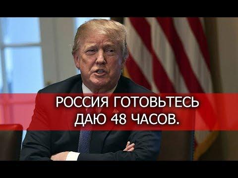 ТРАМП призвал Россию готовиться США Самолет судного дня взлетел СИРИЯ Новости - DomaVideo.Ru