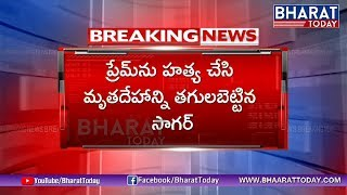 ప్రాణం తీసిన స్నేహం | Inter Student Killed By Friend For Cell Phone in Uppal | Hyderabad