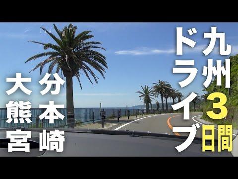 九州3日間ドライブ旅行ダイジェスト/大分・熊本・宮崎 - K …