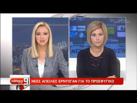 Συρία: «Κόντρα» ΗΠΑ και Ρωσίας για τις πετρελαιοπηγές-Απειλεί πάλι ο Ερντογάν | 26/10/19 | ΕΡΤ