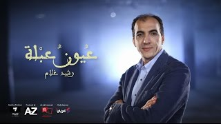 عيون عبلة - رشيد غلام | Rachid Gholam #Arabi21
