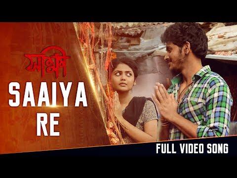 Saaiya Re   Sakhhi ( সাক্ষী )   Arjun   Saayoni   Javed Ali   Moholima   SVF Music   2017