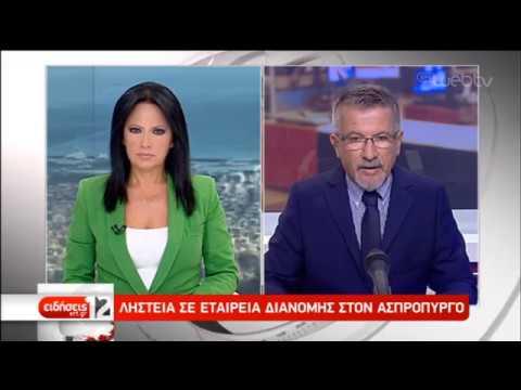 Ληστεία σε εταιρεία διανομής στον Ασπρόπυργο | 27/08/2019 | ΕΡΤ