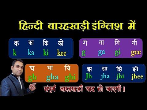# हिन्दी बारहखड़ी इंग्लिश में , Hindi English Barahkhadi Full
