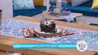 كعك بالشوكولا و الإجاص / قهوة العصر / أمال حجازي / Samira TV