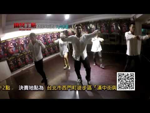 【幽冥工廠】泰搞鬼舞蹈大賽-台灣官方示範影片