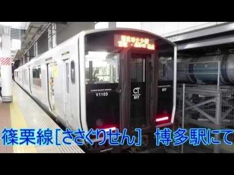 平成28年夏 第3部 福岡へ帰る
