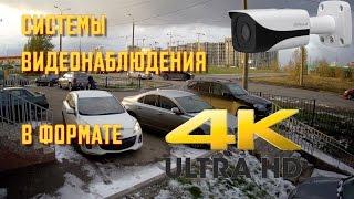 Видео. Запись с 4k видеокамеры Dahua IPC-HFW4800E. Полный тест.