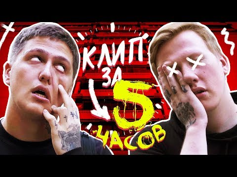 DK & CMH сделали трек и клип за 5 часов