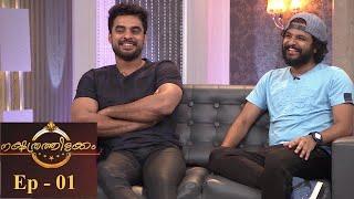 Video Nakshathrathilakkam I Ep 1 - With Tovino Thomas & Neeraj Madhav I Mazhavil Manorama MP3, 3GP, MP4, WEBM, AVI, FLV September 2018