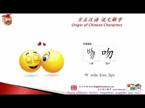 Origin of Chinese Characters - 3027 吻 kiss; lips - Learn Chinese with Flash Cards - trimmed