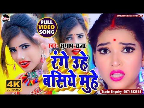 Video रंगे उहे बसिये मुहे  -Rang Ke Dali || Subhash Raja || Bhojpuri Hot Holi Songs 2017 New download in MP3, 3GP, MP4, WEBM, AVI, FLV January 2017