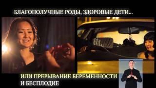 Саламатты Казахстан. Ваше репродуктивное здоровье.