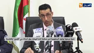 ندوة صحفية لوكيل الجمهورية لدى محكمة الدار البيضاء حول أحداث حي قايدي بالعاصمة