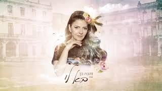 הזמרת זהבה בן - בסינגל חדש - בא לי