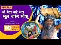 BHAJAN----O Beta Ware Mat Bhool Jaiye Moku Chhabra Mai Dharke-----(PRAKASH RUTHA)