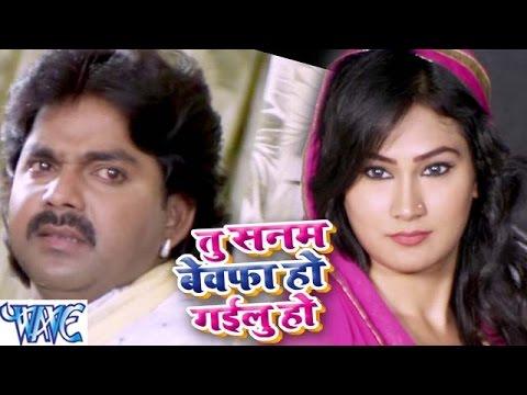 Bhojpuri HD video song Tu Sanam Bewafa Ho Gailu Ho