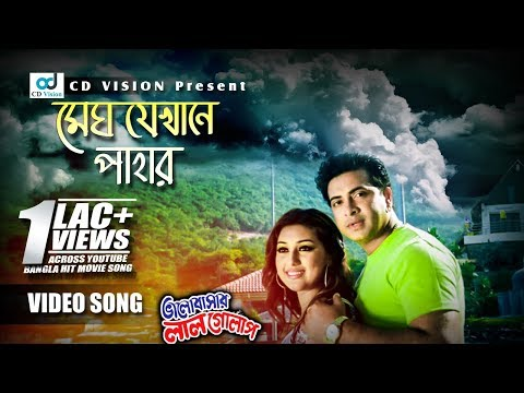 Megh Jekhane Pahar | Bangla Movie Song | Sakib Khan | Apu Biswas| CD Vision