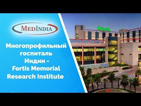 Fortis Memorial Research Institute - суперсовременный многопрофильный госпиталь Индии