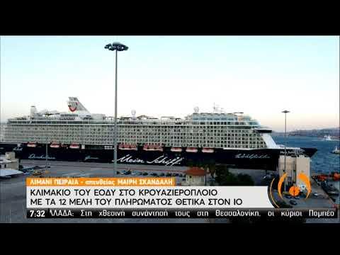 Κρουαζιερόπλοιο   Κλιμάκιο του ΕΟΔΥ   29/09/2020   ΕΡΤ