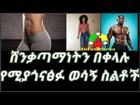 InfoGebeta: How To Have Perfect Body And Reduce Body Fat