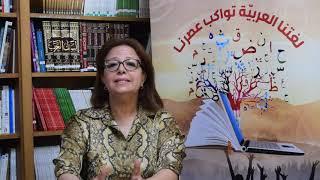 Présentation de la Section Internationale Arabe