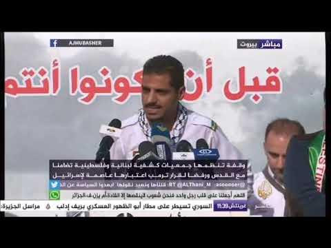كلمة القائد فرج ابو شقرا المفوض العام لكشافة الاسراء في الوقفة التضامنية مع القدس في بيروت