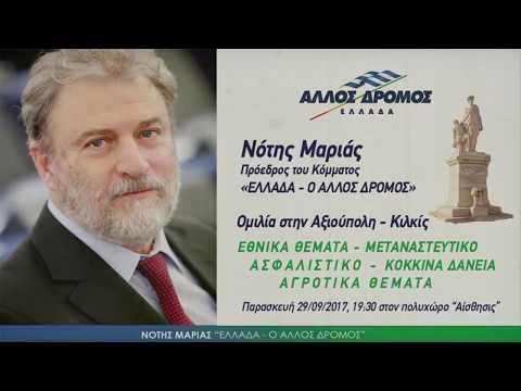 Ομιλία του Νότη Μαριά στην Αξιούπολη Κιλκίς