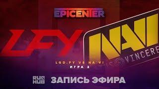 LGD.FY vs Na`Vi, EPICENTER 2017, game 2 [V1lat, Smile]