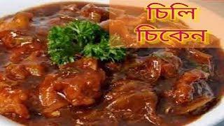 Chilli Chicken Recipe in Bengali    Bengali Ranna Recipe
