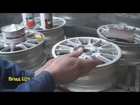 Покраска дисков  видео уроки