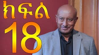 Meleket - Episode 18 (Ethiopian Drama)