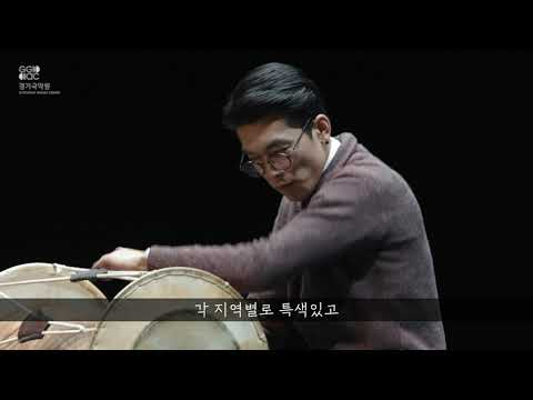 전통예술교육강좌_삼도설장고 <김종명강사>