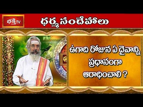 Which God to Worship on Ugadi? || Dharma Sandehalu || Bhakthi TV