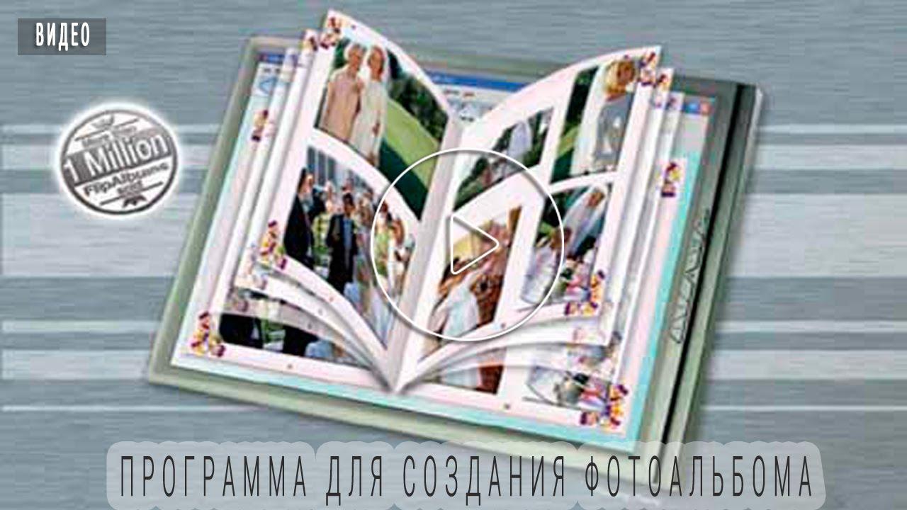 Как сделать фотоальбомы в электронном виде