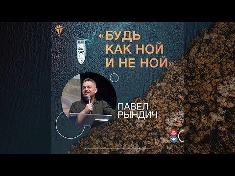 """Павел Рындич - """"Будь как Ной и не ной"""""""