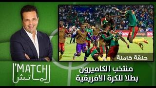 lmatch 05/02/2017 برنامج الماتش : منتخب الكاميرون بطلا للكرة الافريقية
